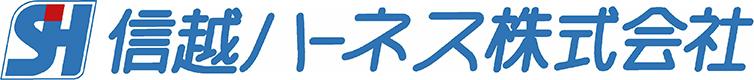 信越ハーネス株式会社